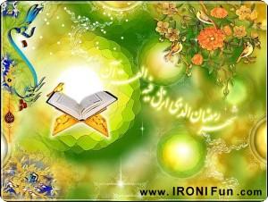 IRONI Fun.com ::. دعای روز هجدهم ماه رمضان به همراه پخش دعا !