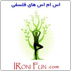IRONI Fun.com ::. اس ام اس هایی از سخن بزرگان -- حتما ببینید