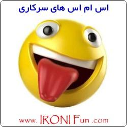 IRONI Fun.com ::. اس ام اس های تووپ سرکاری